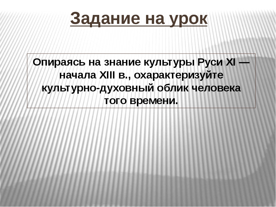 Задание на урок Опираясь на знание культуры Руси XI — начала XIII в., охаракт...