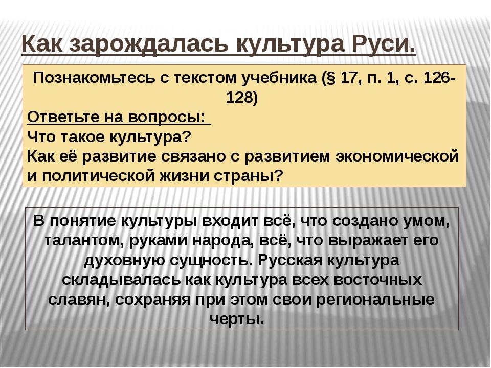 Как зарождалась культура Руси. В понятие культуры входит всё, что создано умо...