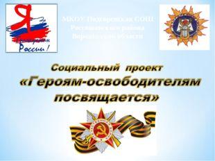 МКОУ Подгоренская СОШ Россошанского района Воронежской области