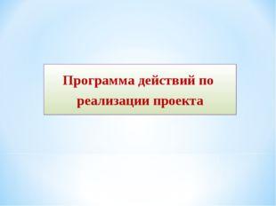 Программа действий по реализации проекта