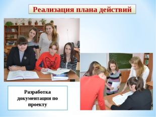 Реализация плана действий Разработка документации по проекту