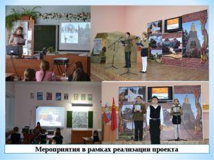 Мероприятия в рамках реализации проекта