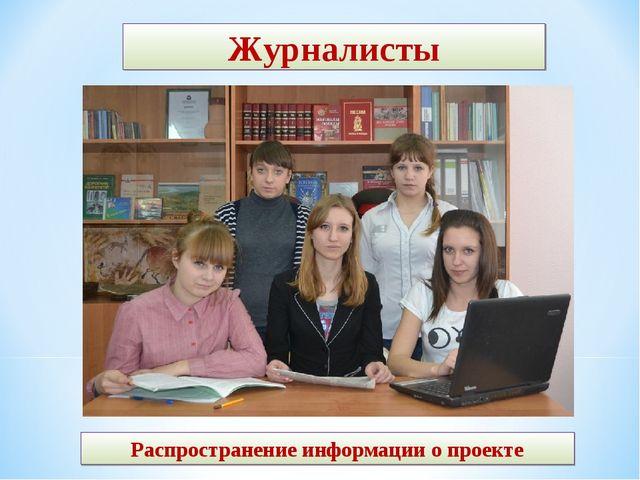 Журналисты Распространение информации о проекте