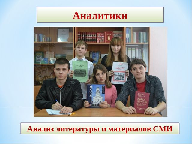 Анализ литературы и материалов СМИ Аналитики