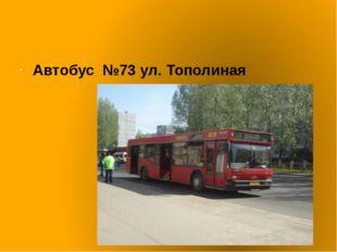 Автобус №73 ул. Тополиная