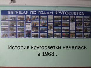 История кругосветки началась в 1968г.