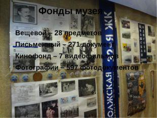Фонды музея Вещевой – 28 предметов Письменный – 271 документ Кинофонд – 7 вид
