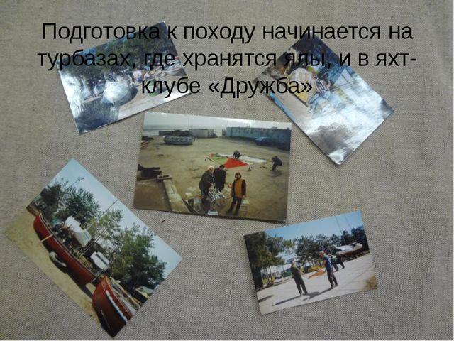 Подготовка к походу начинается на турбазах, где хранятся ялы, и в яхт-клубе «...
