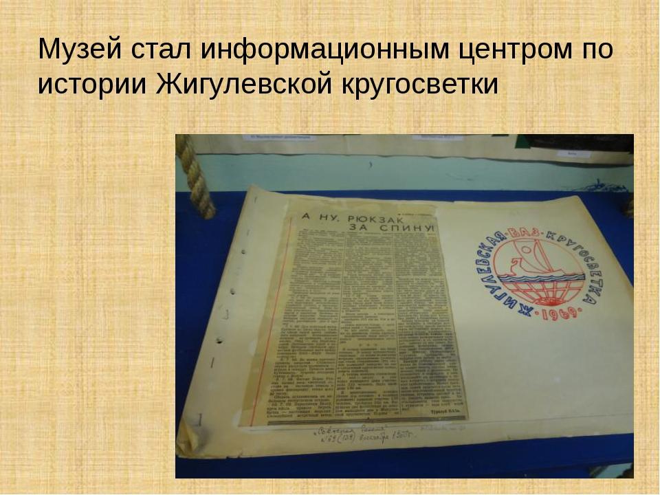 Музей стал информационным центром по истории Жигулевской кругосветки