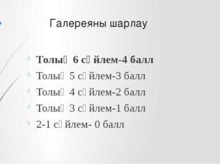 Галереяны шарлау Толық 6 сөйлем-4 балл Толық 5 сөйлем-3 балл Толық 4 сөйлем-