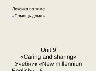 Unit 9 «Caring and sharing» Учебник «New millenniun English» - 6 Кирченко Р.И