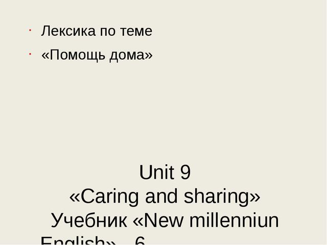 Unit 9 «Caring and sharing» Учебник «New millenniun English» - 6 Кирченко Р.И...