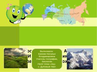Тема урока: «Северная Америка. История открытия. Географическое положение» 7