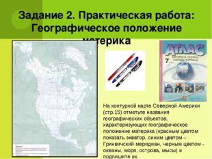 Задание 2. Практическая работа: Географическое положение материка На контурно