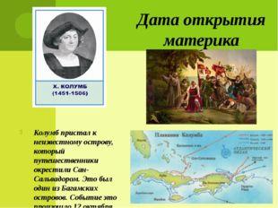 Дата открытия материка Колумб пристал к неизвестному острову, который путешес