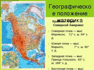 Географическое положение материка Крайние точки Северной Америки: Северная то