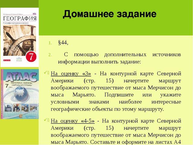 Домашнее задание §44, С помощью дополнительных источников информации выполнит...