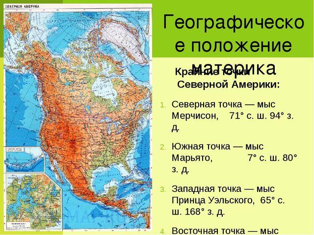 Географическое положение материка Крайние точки Северной Америки: Северная то...