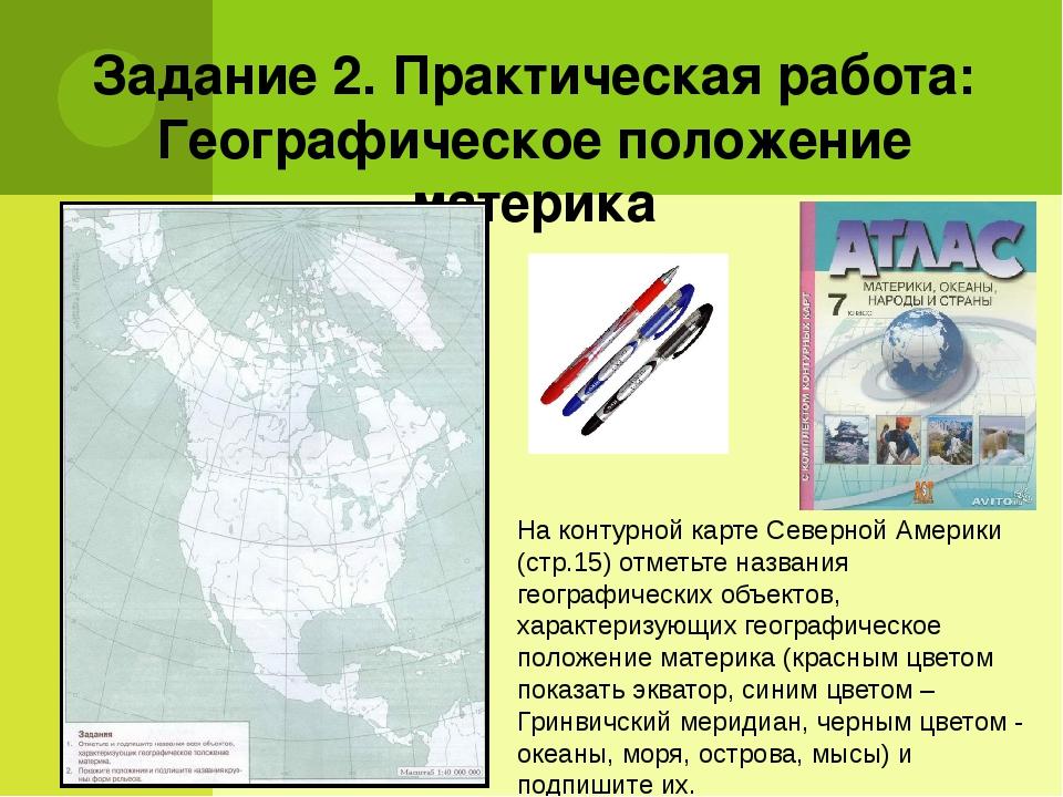 Задание 2. Практическая работа: Географическое положение материка На контурно...