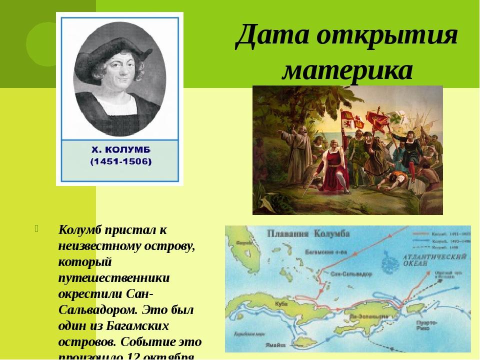 Дата открытия материка Колумб пристал к неизвестному острову, который путешес...