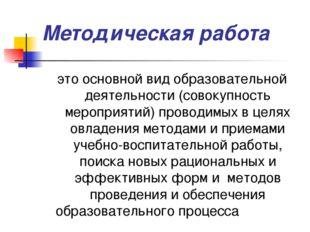 Методическая работа это основной вид образовательной деятельности (совокупнос
