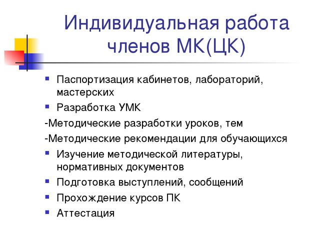 Индивидуальная работа членов МК(ЦК) Паспортизация кабинетов, лабораторий, мас...