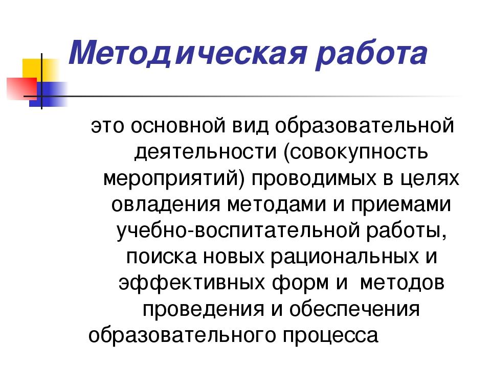 Методическая работа это основной вид образовательной деятельности (совокупнос...