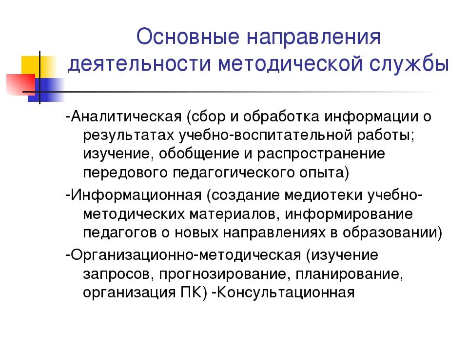 Основные направления деятельности методической службы -Аналитическая (сбор и...