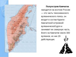 Полуостров Камчатка находится на востоке России — это часть тихоокеанского в