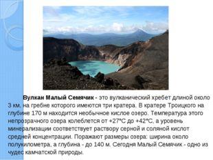 Вулкан Малый Семячик - это вулканический хребет длиной около 3 км, на гребне