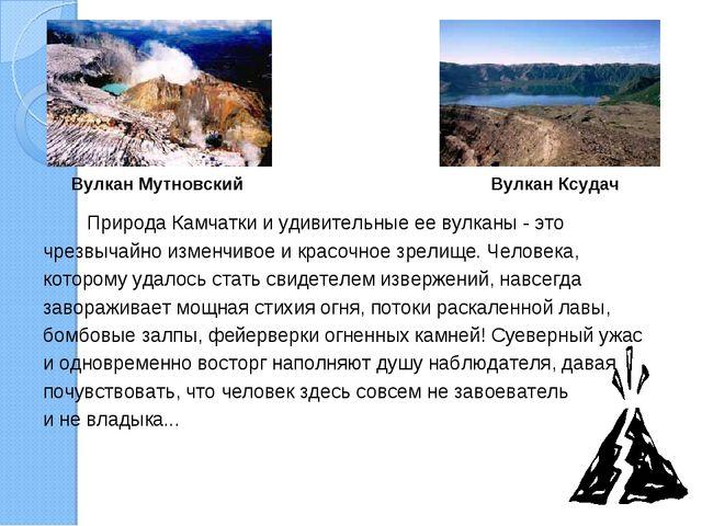 Природа Камчатки и удивительные ее вулканы - это чрезвычайно изменчивое и кр...