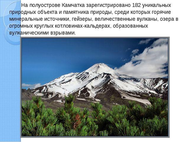 На полуострове Камчатка зарегистрировано 182 уникальных природных объекта и...