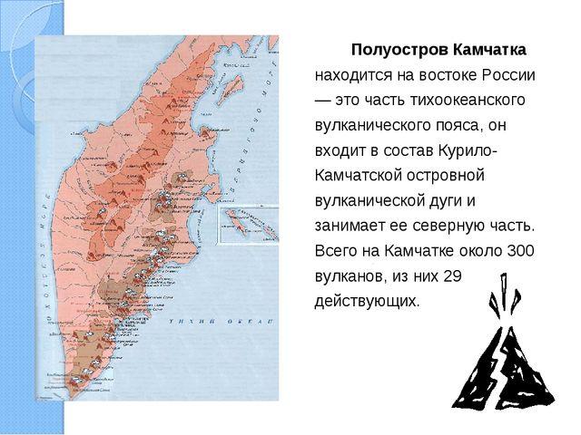 Полуостров Камчатка находится на востоке России — это часть тихоокеанского в...