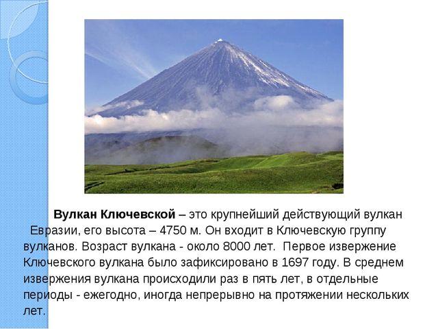Вулкан Ключевской – это крупнейший действующий вулкан Евразии, его высота –...