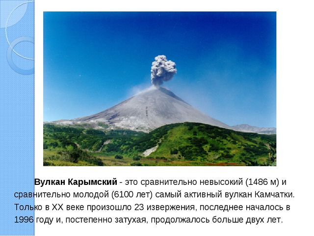 Вулкан Карымский Вулкан Карымский - это сравнительно невысокий (1486 м) и сра...