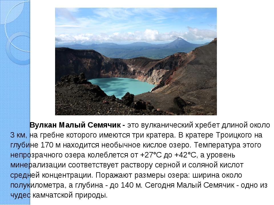 Вулкан Малый Семячик - это вулканический хребет длиной около 3 км, на гребне...
