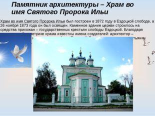 Памятник архитектуры – Храм во имя Святого Пророка Ильи Храм во имя Святого П