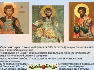Справка Феодор Стратилат(греч. Евхаит — 8 февраля 319, Гераклея) — христианс