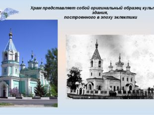 Храм представляет собой оригинальный образец культурного здания, построенного