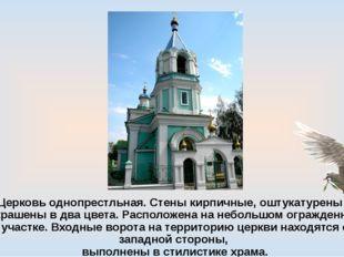 Церковь однопрестльная. Стены кирпичные, оштукатурены и окрашены в два цвета.