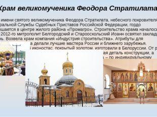 Храм великомученика Феодора Стратилата Храм имени святого великомученика Феод