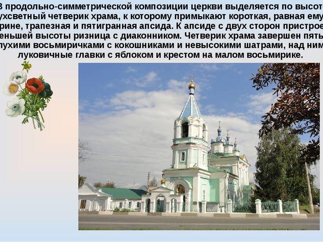В продольно-симметрической композиции церкви выделяется по высоте двухсветный...