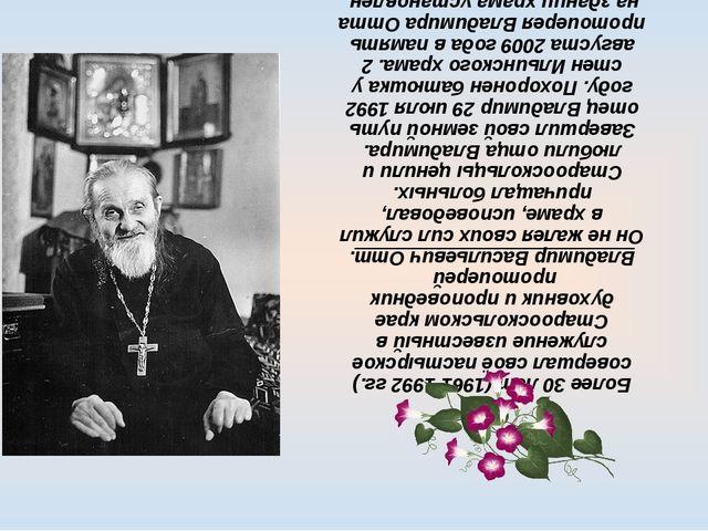 Более 30 лет (1961-1992 гг.) совершал своё пастырское служение известный в Ст...