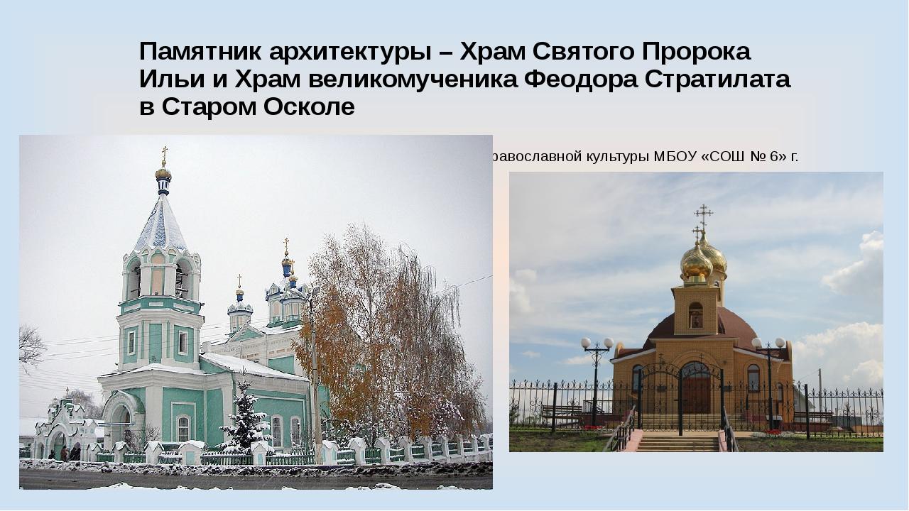 Памятник архитектуры – Храм Святого Пророка Ильи и Храм великомученика Феодор...