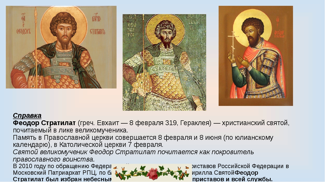 Справка Феодор Стратилат(греч. Евхаит — 8 февраля 319, Гераклея) — христианс...