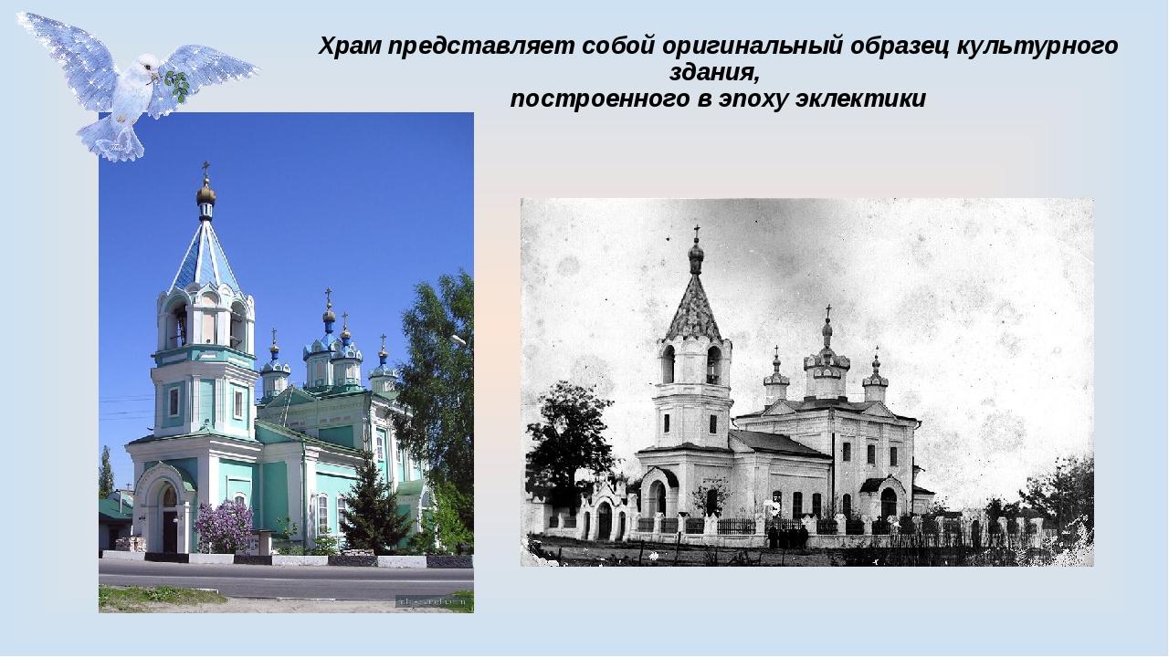 Храм представляет собой оригинальный образец культурного здания, построенного...