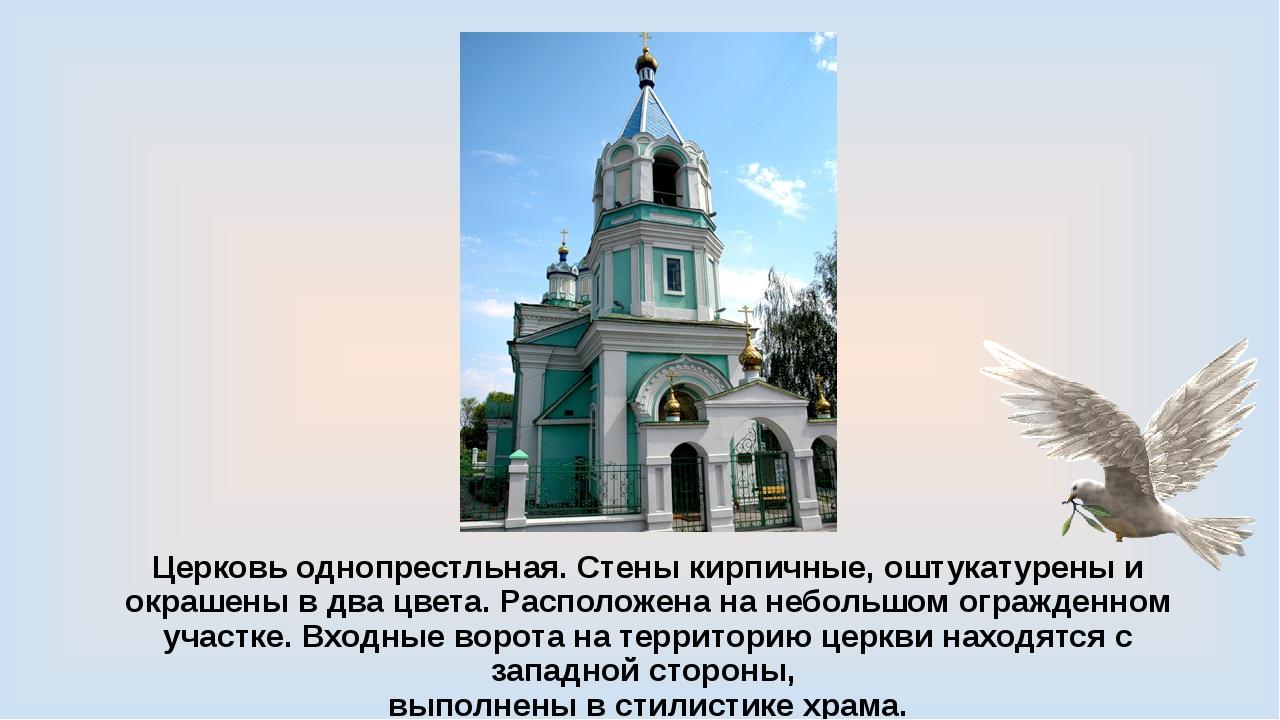 Церковь однопрестльная. Стены кирпичные, оштукатурены и окрашены в два цвета....