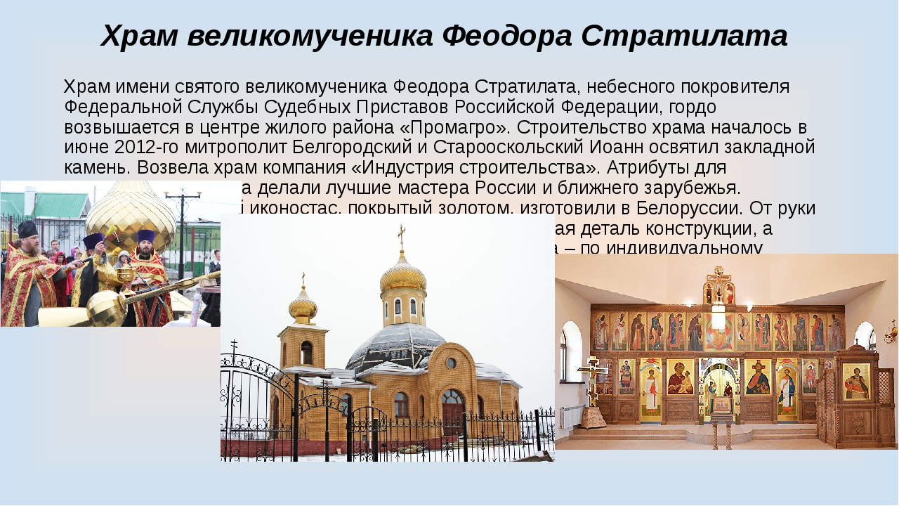 Храм великомученика Феодора Стратилата Храм имени святого великомученика Феод...