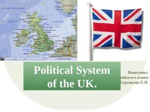 Выполнил преподаватель английского языка Курсакова Е.Н. Political System of t