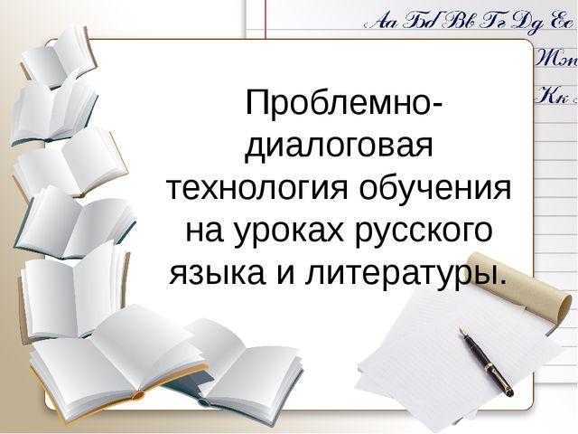 Проблемно-диалоговая технология обучения на уроках русского языка и литерату...